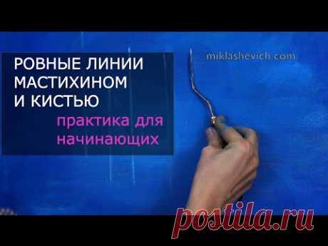Ровные линии мастихином и кистью - практический видео-урок | Анна Миклашевич - YouTube