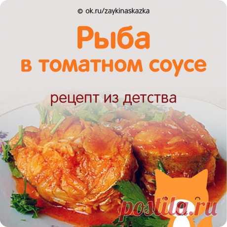 РЫБА В ТОМАТЕ Рецепт любимого с детства блюда.  Ингредиенты: • рыба – 1 кг. • морковь – 2 шт. • луковиц – 5 шт. • томатный сок – 1 стакан. • мука для панировки • растительное масло для жарки • лавровый лист, соль и перец по вкусу  Приготовление: 1. Для начала очищаем рыбу от чешуи и удаляем плавники. Отрезаем головы, а тушки нарезаем порционными кусками. 2. Далее солим по вкусу, обмакиваем в муке и обжариваем на раскалённой сковороде в растительном масле до готовности. 3. ...
