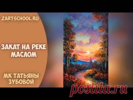 Закат на озере маслом. Татьяна Зубова. Sunset on the river oil painting. Tatiana Zubova