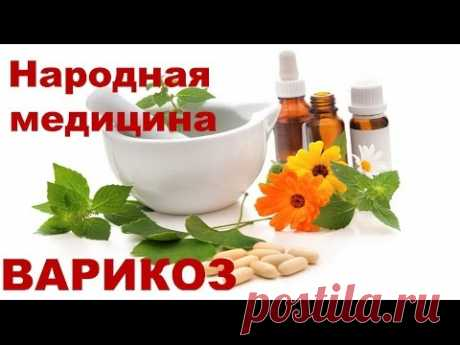 Домашнее лечение варикоза
