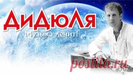 ДиДюЛя - МУЗЫКА ЛЕЧИТ