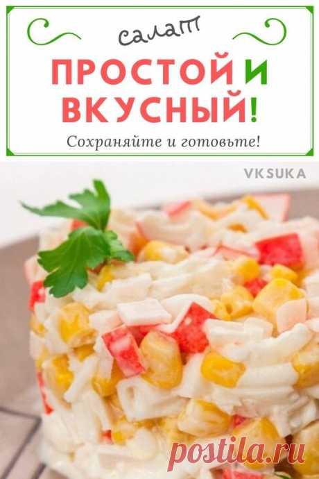Очень простой в приготовлении салат из крабовых палочек и кукурузы (можно заменить крабовым мясом). 📝Подписывайся, чтобы не пропускать новые вкусные рецепты