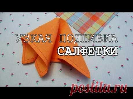 *** Салфетка с узкой подшивкой
