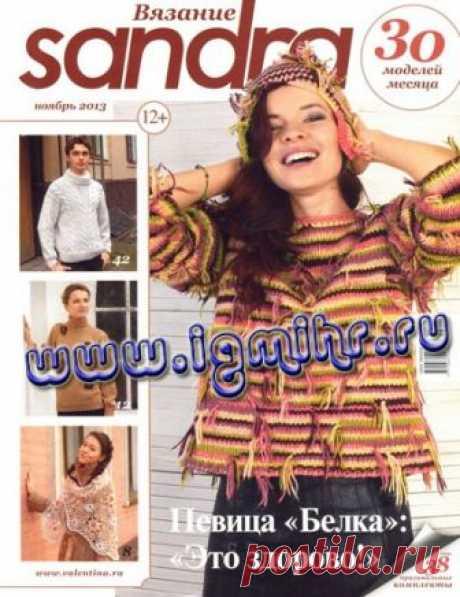 SANDRA №11 2013