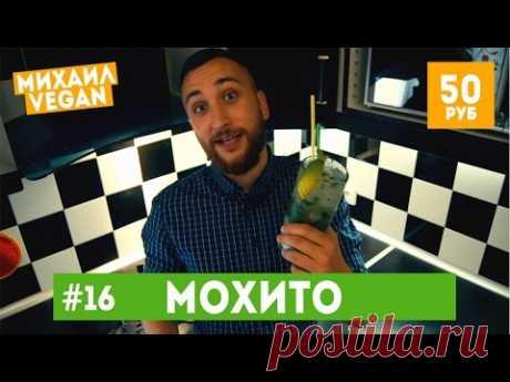 Как приготовить МОХИТО | Михаил Vegan | (постный рецепт) - YouTube