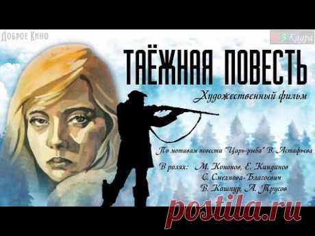 ТАЁЖНАЯ ПОВЕСТЬ (мелодрама, приключения, экранизация) СССР-1979 год
