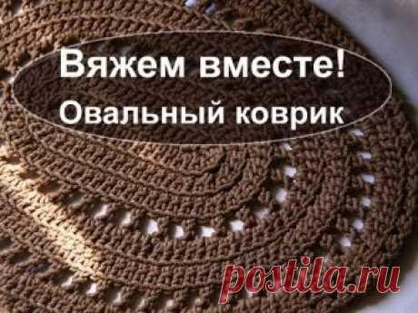 Вяжем вместе: Простой овальный коврик из полиэфирного шнура