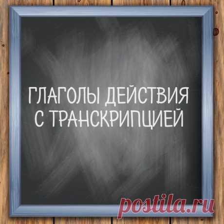 Сохраняем☝ / Неформальный Английский