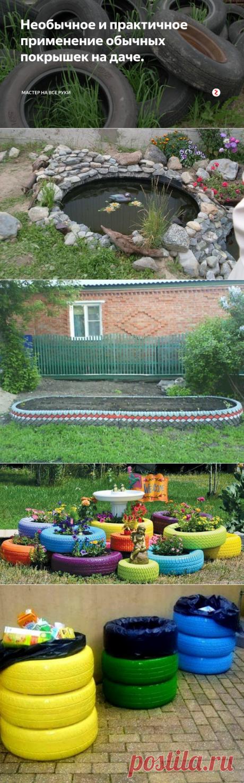Необычное и практичное применение обычных покрышек на даче. | мастер на все руки | Яндекс Дзен