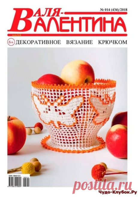 Валя-Валентина 14 2018 |журналы на чудо-КЛУБОК