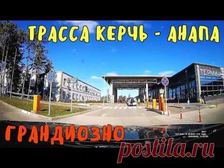 Крымский мост(05.03.2020)Грандиозная стройка.Автодорога А-290 Керчь-Ж/Д вокзал Анапы.