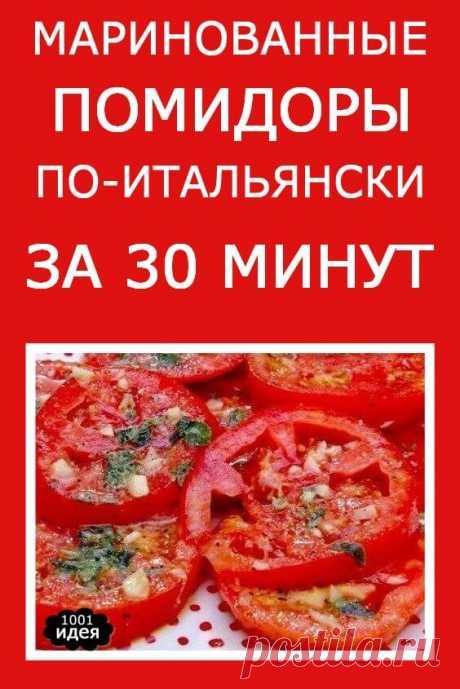 Маринованные помидоры по-итальянски за 30 минут | Тысяча и одна идея
