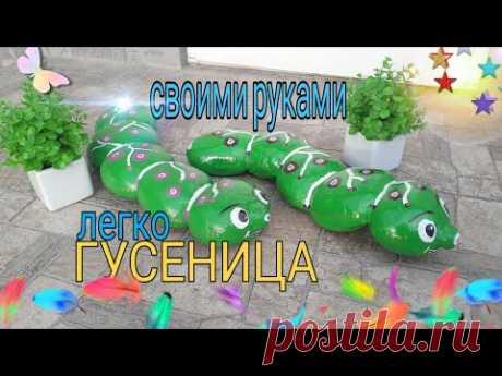 Поделки из цемента/Гусеница из цемента/декор для сада и дачи