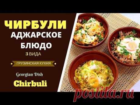 ЧИРБУЛИ: АДЖАРСКОЕ БЛЮДО - 3 ВАРИАНТА Chirbuli