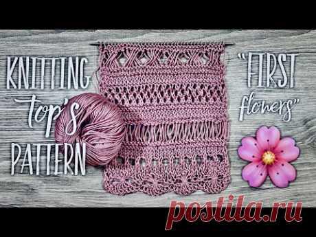 Вяжем красивейший узор для топа «First flowers». Beautiful knitting pattern. Мой МАГАЗИН ПРЯЖИ ОТ ЛУЧШИХ МИРОВЫХ ПРОИЗВОДИТЕЛЕЙ: Alize, Filati, Weltus, BBB F...