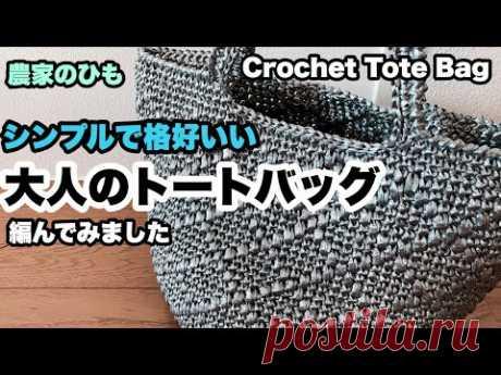 【農家のひも★シンプルで格好いい大人のトートバッグ★ビニール紐】A Crochet Tote Bag