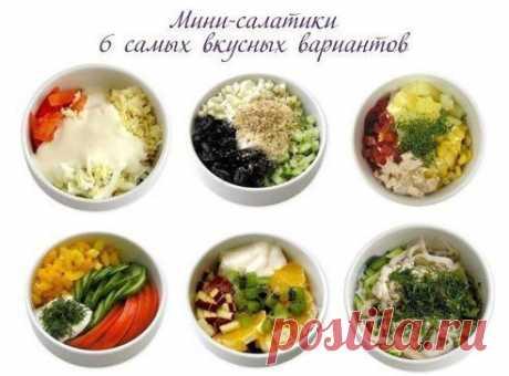 Мини - салатики (6 самых вкусных вариантов) | Женский журнал