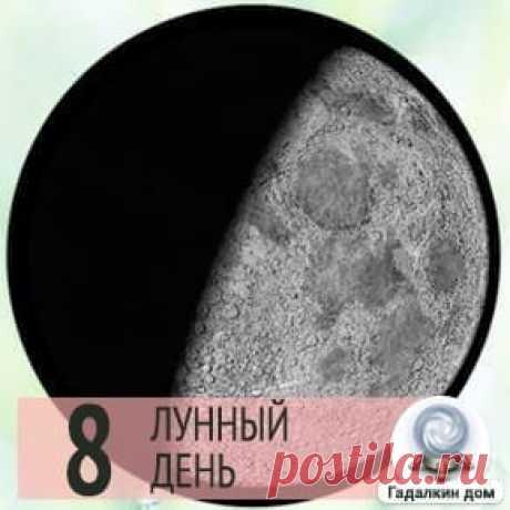 Лунный календарь на 30 мая 2020 года