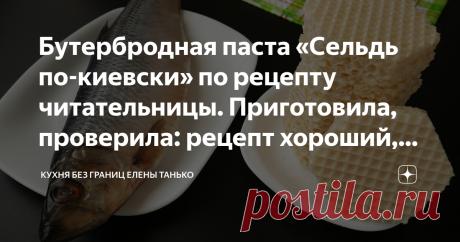Бутербродная паста «Сельдь по-киевски» по рецепту читательницы. Приготовила, проверила: рецепт хороший, поэтому делюсь