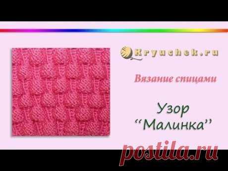 """Узор """"Малинка""""   Вязание спицами для начинающих"""