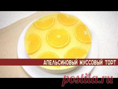 🍊Апельсиновый Муссовый торт 🍊Простой рецепт - YouTube
