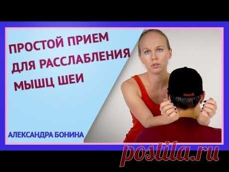 prostoy la RECEPCIÓN PARA la DEBILITACIÓN de los MÚSCULOS del CUELLO. Como quitar rápidamente la tensión en el cuello y los hombros