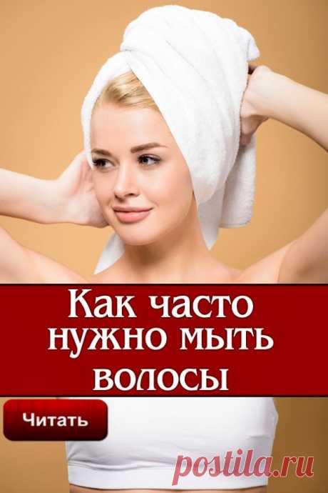 Как часто нужно мыть волосы? Несколько советов по уходу за шевелюрой | ГОРНИЦА