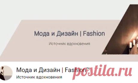 Мода и Дизайн   Fashion™