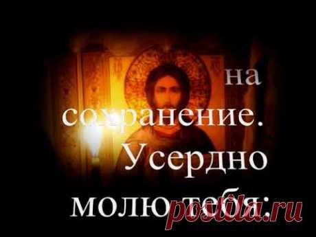 молитва о помощи к Ангелу-хранителю