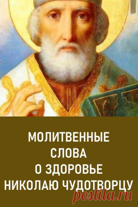 Молитвенные слова о здоровье Николаю Чудотворцу. Ещё при жизни Николай Чудотворец исцелял больных волшебством своей веры. Многие и сейчас идут с молитвами к его образу.