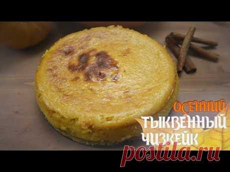 Тыквенный Чизкейк / Американский тыквенный пирог/ простой рецепт - YouTube