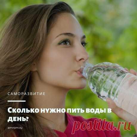 Сколько нужно пить воды в день. Без воды человек может прожить всего несколько дней, так как вода составляет основу нашего организма. Как рассчитать оптимальное количество воды для конкретного человека? Как преодолевать дегидратацию организма? Каким должен быть наш питьевой режим? Предлагаем ответы от экспертов!