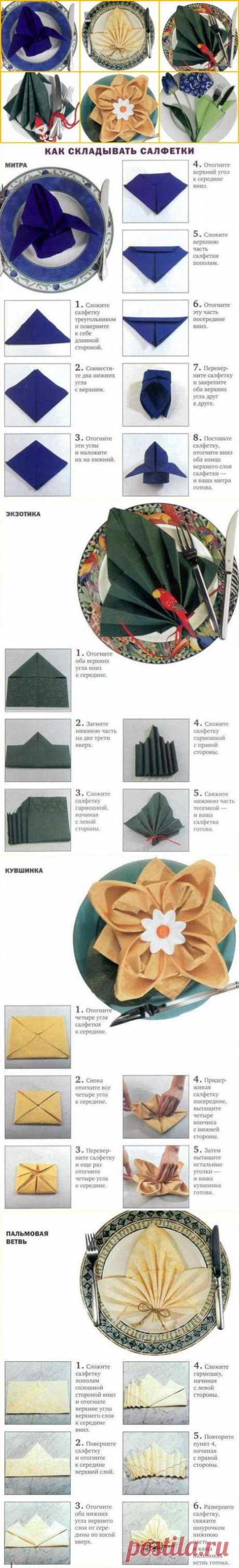(+1) тема - Складываем салфетки красиво. 6 способов | СВОИМИ РУКАМИ