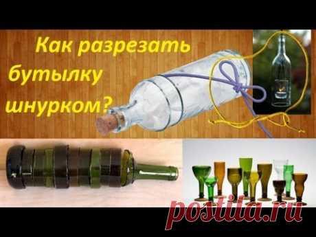 Как разрезать бутылку шнурком от обуви / How to cut a bottle with a shoe-lace