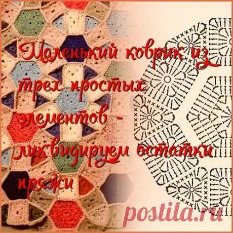 Маленький коврик крючком - красивая мозаика из простых мотивов   Левреткоман-оч.умелец   Яндекс Дзен