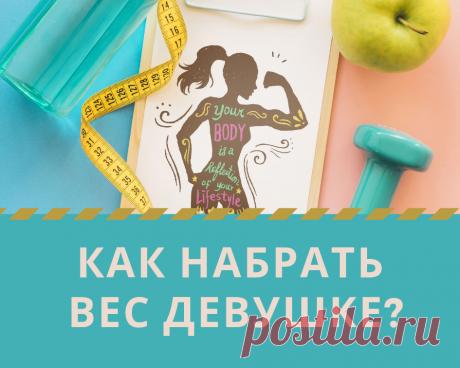 Как набрать вес худощавой девушке в домашних условиях?