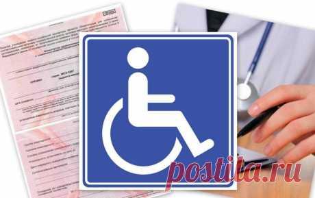 Заочный порядок продления инвалидности продлят