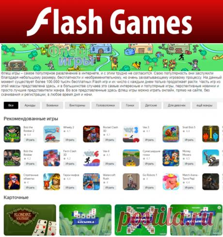 Скрытая психология большинства Flash игр | 💾 Холостяцкий геймер | Яндекс Дзен