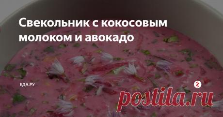 Свекольник с кокосовым молоком и авокадо Утилизотто недели от рецептурного редактора «Еды» Веры Железняк