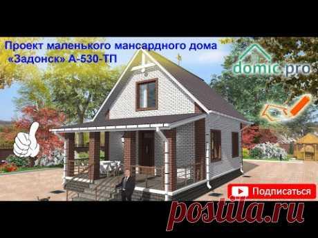 Проект маленького мансардного дома «Задонск» A-530-ТП