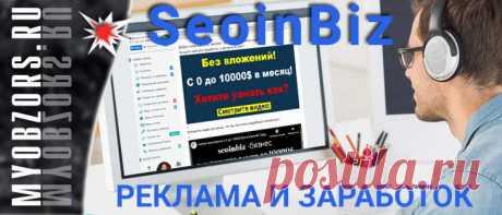 ***Вся правда о сервисе SeoinBiz*** Хочу рассказать о новом проекте SeoinBiz – бизнес в интернете с нуля. Это проект, где вы можете заработать большие деньги без вложений. Рекламодатели, также найдут для себя выгоды...
