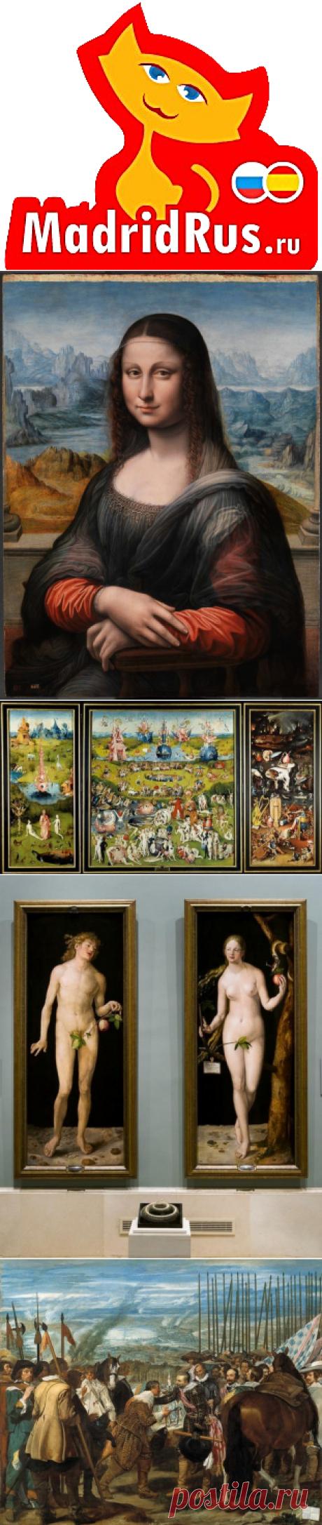 Экскурсии в  Мадриде . Индивидуальные и групповые экскурсии в  Музей Прадо в Мадриде, в один из самых известных музеев мира.