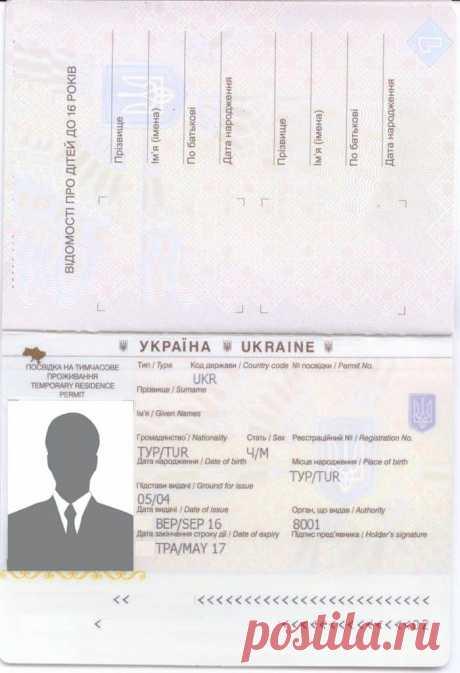 Вид на Жительство в Украине ВНЖ Киев: Получить ВНЖ, Оформление ВНЖ