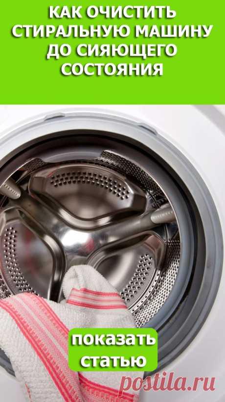 Смотрите! Как очистить стиральную машину до сияющего состояния