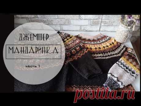 """Джемпер """"Мандаринка"""" // ЧАСТЬ 1 // Лопапейса // Зима с Дропс Дизайн"""