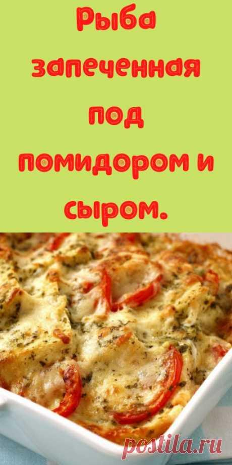 Рыба запеченная под помидором и сыром. - My izumrud
