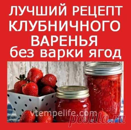 Лучший рецепт клубничного варенья без варки ягод   В темпі життя