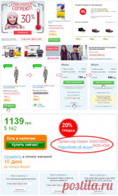 Промокоды на сайте «Розетки» – как ими пользоваться  Новости  интернет-магазина — 641726dea98