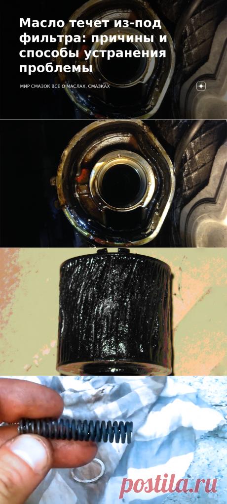 Масло течет из-под фильтра: причины и способы устранения проблемы
