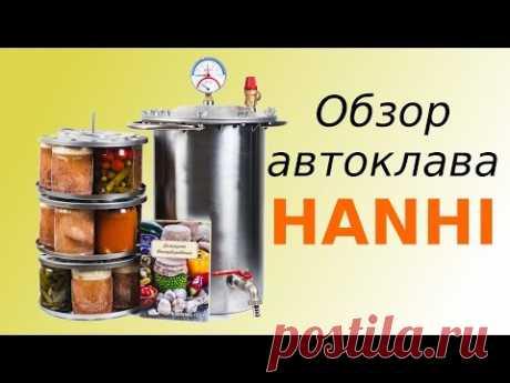 Автоклав HANHI